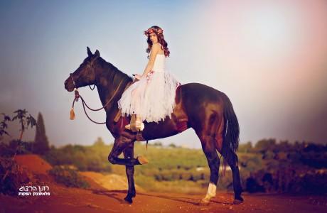 בוק בת מצווה בחווה עם סוסים