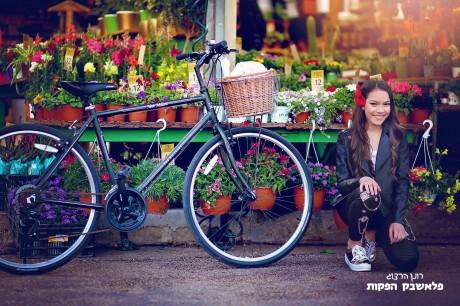 בוק בת מצווה בחנות פרחים